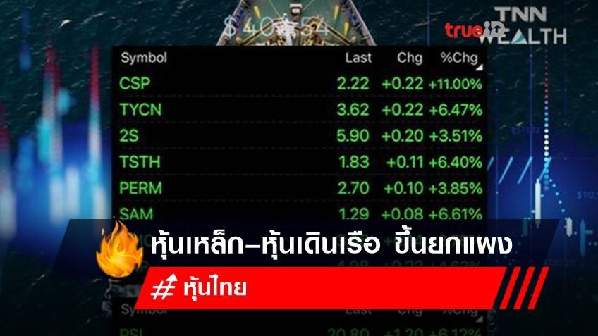 หุ้นเหล็ก – หุ้นเดินเรือ ขึ้นยกแผง สวนกระแสดัชนีหุ้นไทยที่ร่วงลง