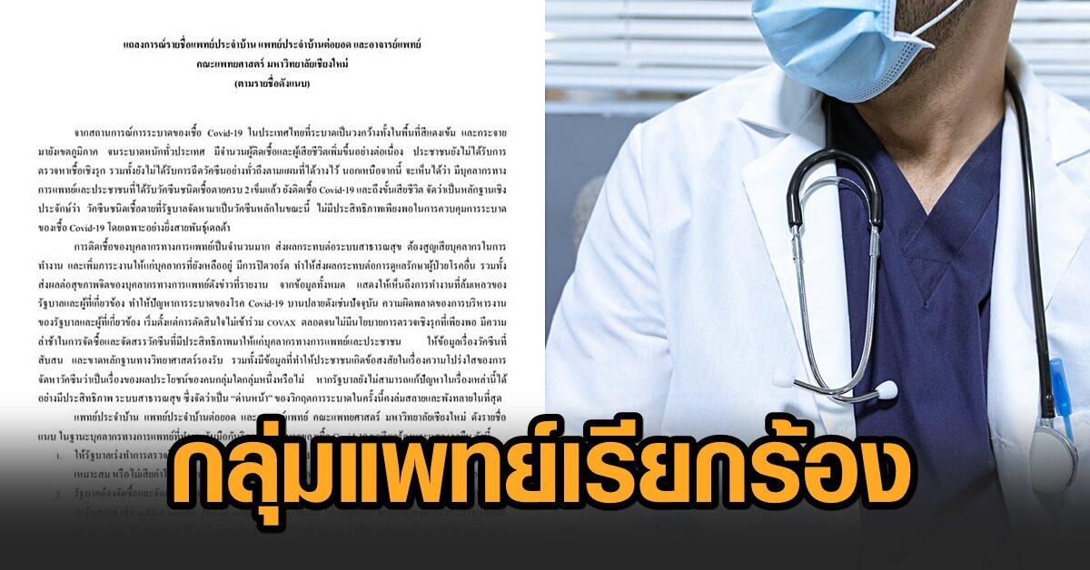 กลุ่มแพทย์ 163 คน จาก มช. จี้รัฐบาลเร่งตรวจโรคเชิงรุก จัดสรรวัคซีนประสิทธิภาพสูงตามงานวิจัยระดับสากล