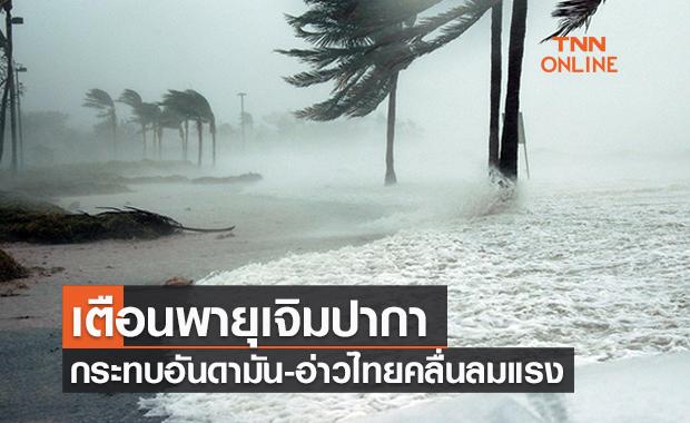 """พยากรณ์อากาศวันนี้และ 7 วันข้างหน้า เตือนพายุดีเปรสชัน """"เจิมปากา"""""""