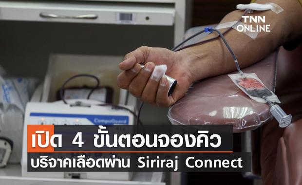 ศิริราช ชวนผู้บริจาคเลือดนัดหมายล่วงหน้าผ่านแอป Siriraj Connect