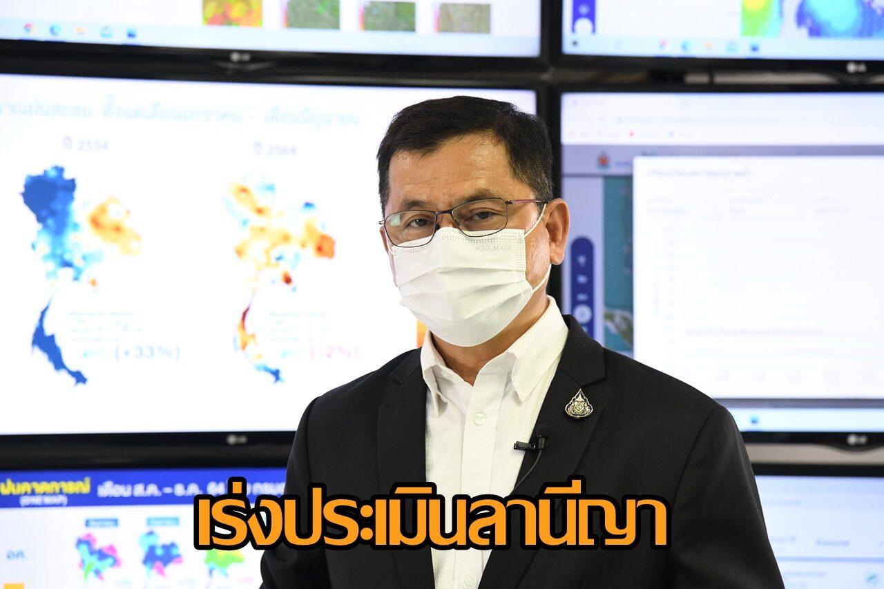 'บิ๊กป้อม' สั่ง กอนช.ประเมินลานีญา สกัดผวาฝนหนักรอบ 1,000 ปีในไทย เชื่อโอกาสเกิดน้อย