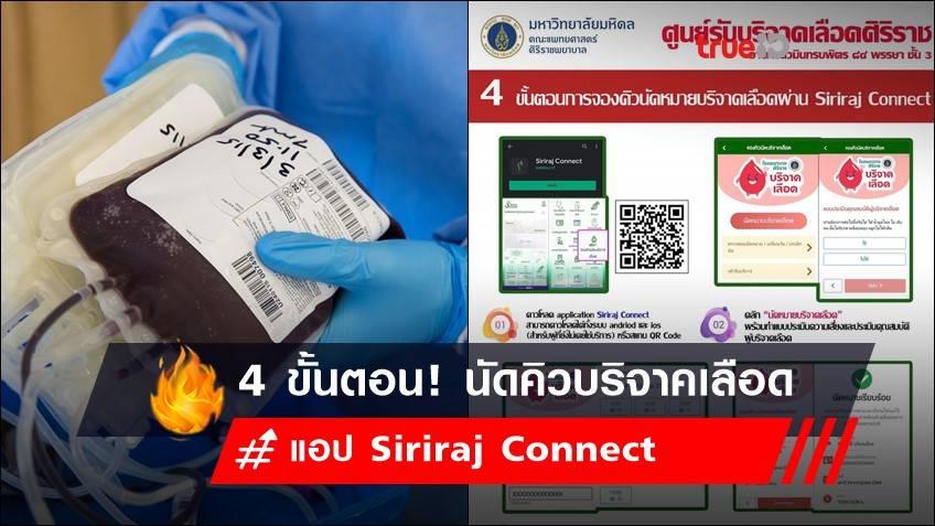 4 ขั้นตอน! นัดคิวบริจาคเลือด ผ่าน Siriraj Connect  ง่ายนิดเดียว