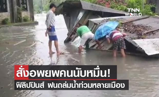 หนีพายุฝน! ฟิลิปปินส์ สั่งอพยพคนนับหมื่นในกรุงมะนิลา