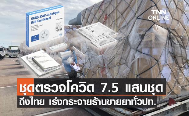 ถึงไทยแล้ว! ชุดตรวจโควิดด้วยตัวเองแบบโฮมยูส 7.5 แสนชุด
