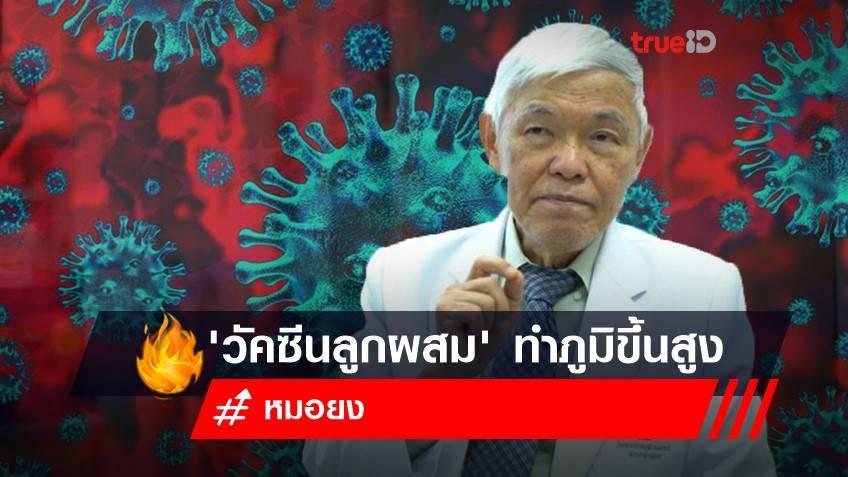 นพ.ยงเผยฉีดวัคซีนเชื้อตาย 2 เข็มต่อด้วย virus Vector ภูมิขึ้น 10,000 หน่วย