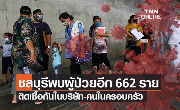 ชลบุรีอ่วม! พบผู้ป่วยโควิดรายใหม่เพิ่มอีก 662 ราย เสียชีวิต 2 ราย