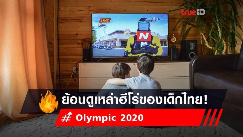 ต้อนรับ Olympic 2020 ย้อนชมฮีโร่ของเด็กไทย มีใครบ้างนะ?