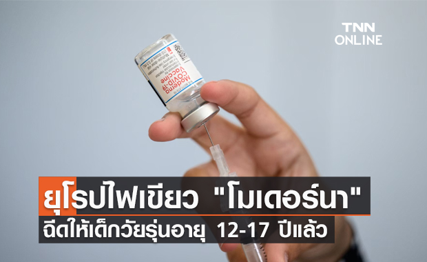 """ยุโรป อนุมัติฉีดวัคซีน """"โมเดอร์นา"""" ให้เด็กอายุ 12-17 ปี"""