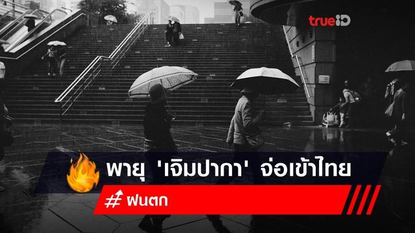 เฝ้าระวัง! 24 - 26 กรกฎาคม นี้ พายุ 'เจิมปากา' จ่อเข้าไทย