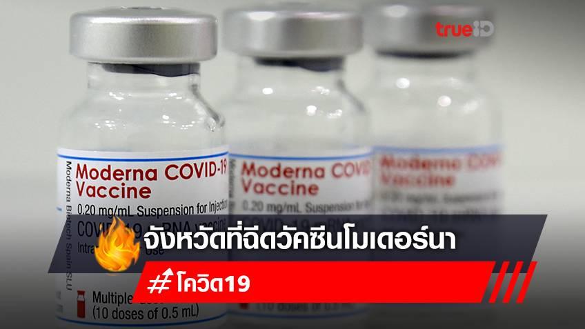 """เปิดรายชื่อจังหวัดที่ """"ฉีดวัคซีนโมเดอร์นา"""" จาก """"สภากาชาดไทย"""" มีได้ที่ไหนบ้าง เช็กเลย"""
