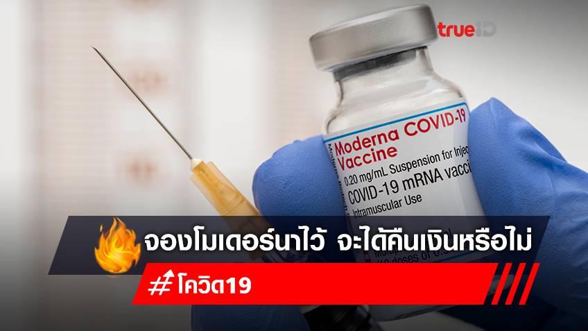 เช็ก! 'วัคซีนโมเดอร์นา' ที่จองไว้ จะได้ฉีดไหม หลังกระแส 'สภากาชาดไทย' ตัดโควต้าวัคซีน?