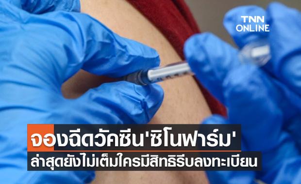 ใครมีสิทธิรีบเลย 'สาครรวมใจ' จองฉีดวัคซีน'ซิโนฟาร์ม' ล่าสุดยังไม่เต็ม