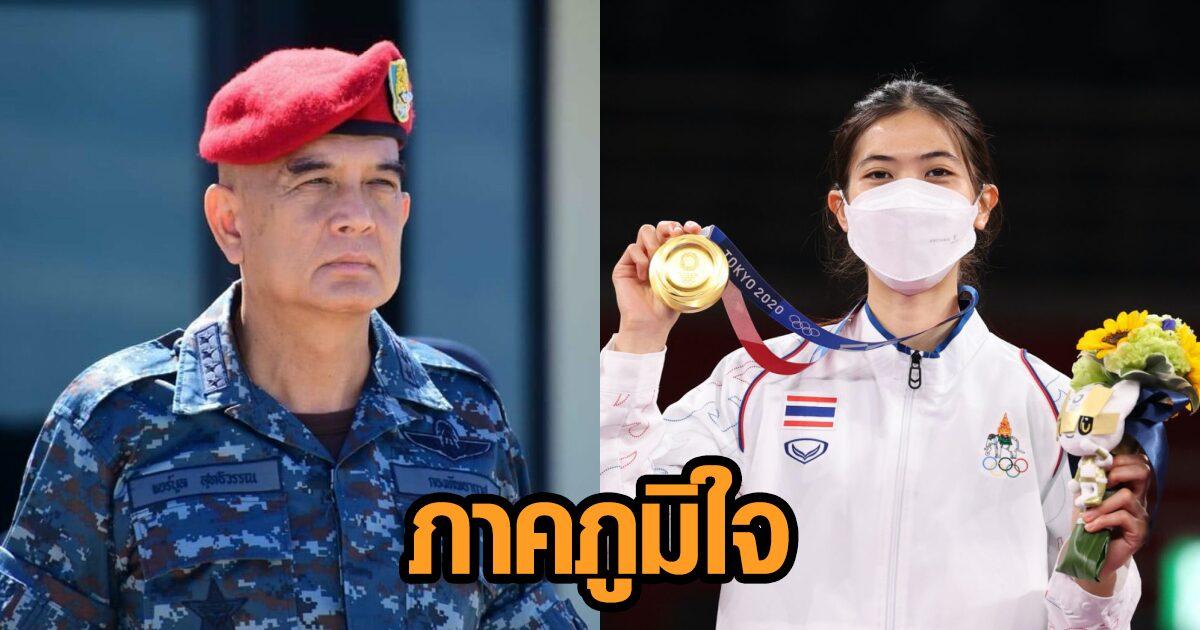 'บิ๊กแอร์บูล' ยินดี 'น้องเทนนิส' ซิวเหรียญทองแรก สร้างความฮึกเหิม-ภาคภูมิใจให้ทัพนักกีฬาไทย