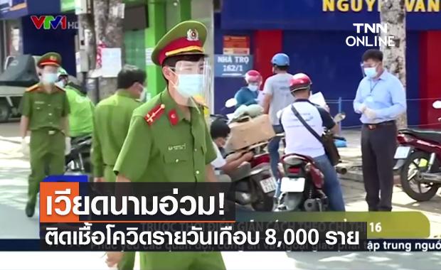 เวียดนามอ่วม! ติดเชื้อโควิด-19 รายวันสูงสุดเกือบ 8,000 ราย