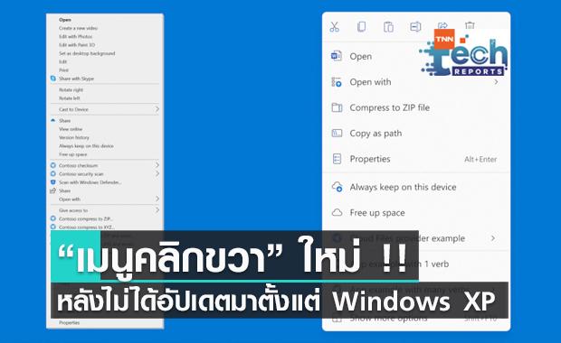 เมนูคลิกขวา Windows 11 ออกแบบใหม่ หลังจากไม่มีการอัปเดตมาตั้งแต่ Windows XP