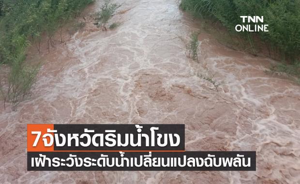 เตือน 7 จังหวัดริมแม่น้ำโขง เฝ้าระวังระดับน้ำเปลี่ยนแปลงฉับพลัน