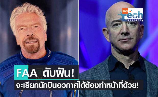 Jeff Bezos และ Sir Richard Branson ชวดตำแหน่งนักบินอวกาศ!