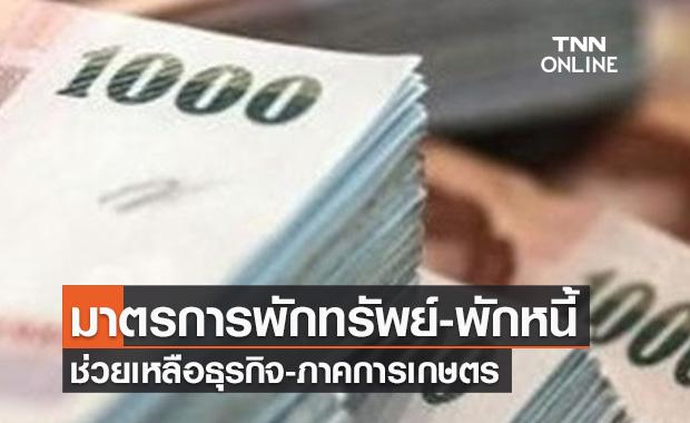 รัฐบาลดันมาตรการ พักทรัพย์-พักหนี้ ช่วยเหลือธุรกิจ-ภาคการเกษตร