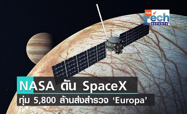 NASA ทุ่ม 5,800 ล้านบาทให้ SpaceX สำรวจดวงจันทร์น้ำแข็ง Europa