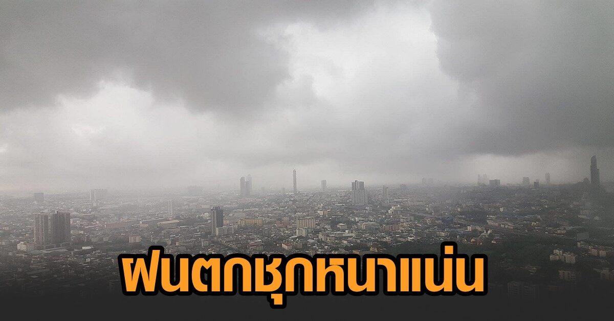กรมอุตุฯแจง ปีนี้มีเพียงลานีญากำลังอ่อนเท่านั้น เตือนไทยตอนบนฝนตกชุกหนาแน่น 1-2 วันนี้