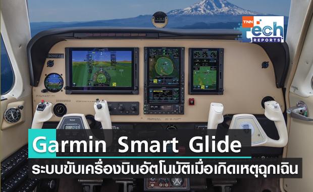 Garmin Smart Glide ระบบขับเครื่องบินอัตโนมัติเมื่อเกิดเหตุฉุกเฉิน