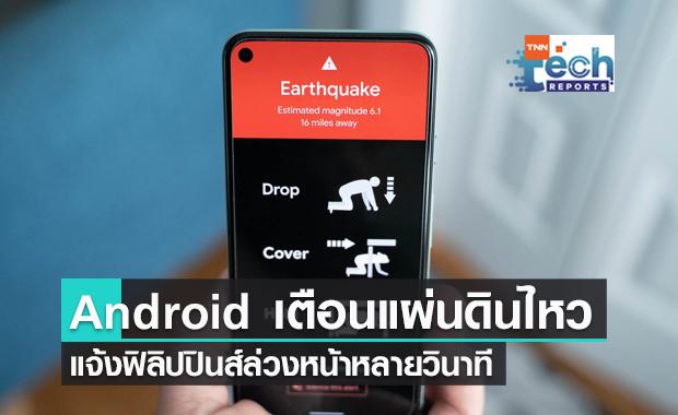 ระบบเตือนแผ่นดินไหว Android ใช้งานได้แล้ว !! เตือนฟิลิปปินส์ล่วงหน้าหลายวินาที
