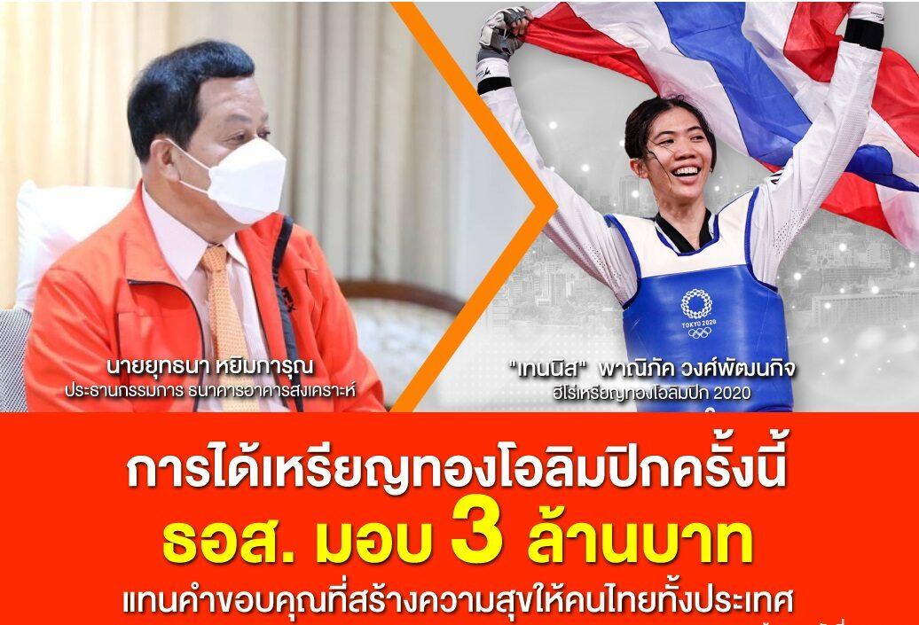 """""""ธอส."""" มอบ 3 ล้านให้ """"น้องเทนนิส"""" คว้าเหรียญทองแรกของไทยในโอลิมปิกเกมส์ โตเกียว 2020"""
