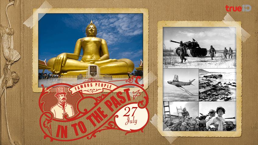 Into the past : พระพุทธมหานวมินทรศากยมุนีศรีวิเศษชัยชาญ พระพุทธรูปที่ใหญ่ที่สุดในโลก สร้างแล้วเสร็จ , สงครามเกาหลียุติลง (27ก.ค.)