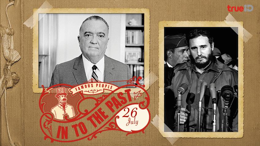 Into the past : ฟิเดล คาสโตร นำการโจมตีค่ายทหารมอนคาดา ,สหรัฐอเมริกาก่อตั้งหน่วยงาน FBI (26ก.ค.)