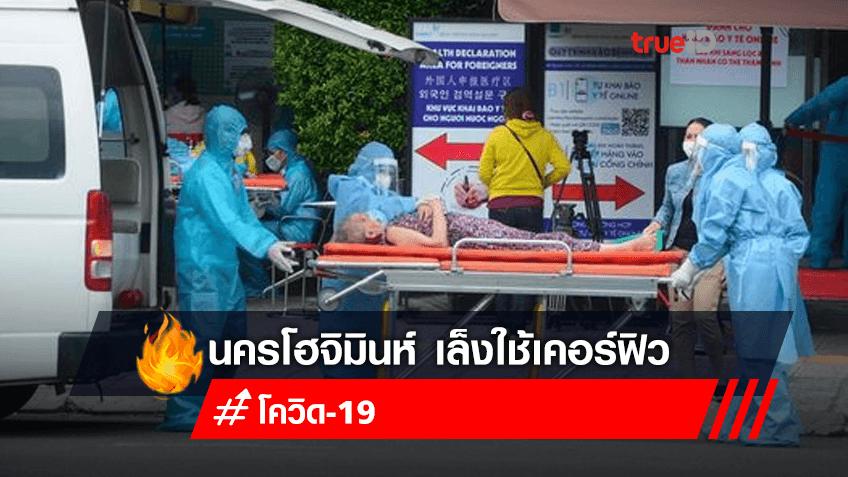 นครโฮจิมินห์ของเวียดนาม กำลังพิจารณาห้ามประชาชนออกนอกเคหสถาน หรือเคอร์ฟิวหลังเวลา 18.00 น. หากไม่มีเหตุผลอันสมควร
