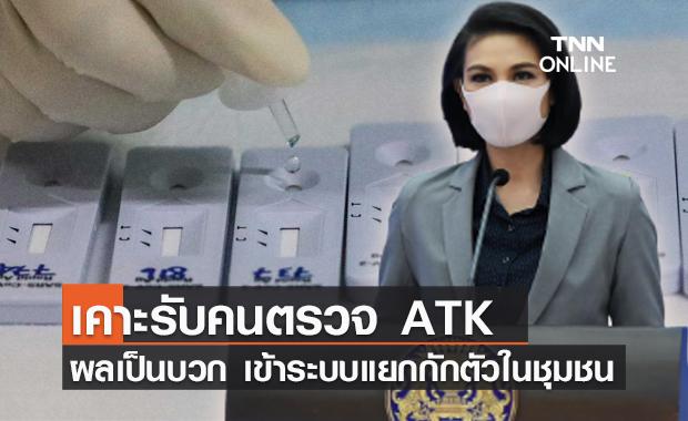 ศบค.ให้รับคนตรวจ ATK ผลเป็นบวกเข้ากักตัวก่อน ไม่ต้องรอตรวจ RT-PCR