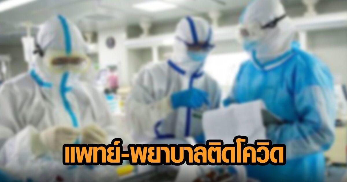อุดรธานีโควิดอ่วม หมอ-พยาบาลติดเชื้ออีก 6 ราย เผยยอดป่วยใหม่ 156 คน ดับอีก 1 สะสม 24 ราย