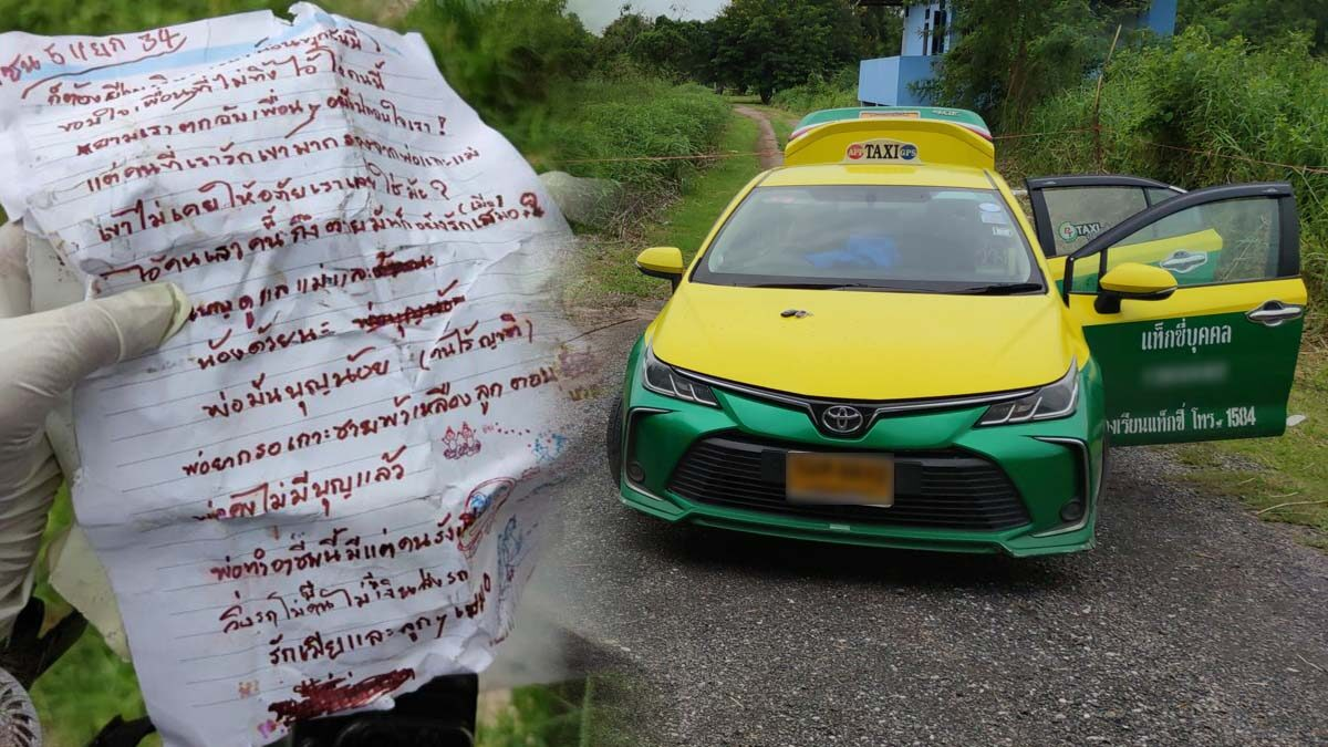 แท็กซี่ลาโลก โควิดทำพิษ วิ่งรถไร้ผู้โดยสาร-เงินส่งรถ ทิ้งจม.ถึงลูกเมีย