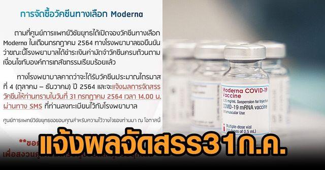 รพ.วิชัยยุทธ เผยจ่ายเงินค่ามัดจำ 'โมเดอร์นา' อภ.แล้ว พร้อมแจ้งการจัดสรรวัคซีนให้ลูกค้า 31 ก.ค.ทาง SMS