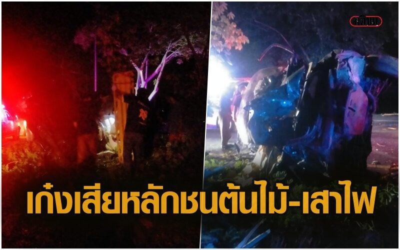 เก๋งเสียหลัก พุ่งชนต้นไม้เกาะกลางถนน หัก5 ต้น -  เสาไฟ เสียชีวิต 2 ราย