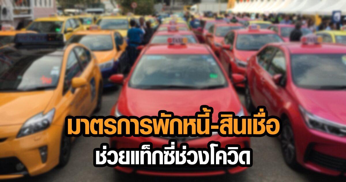 คลัง แจงมาตรการพักชำระหนี้-สินเชื่อ ช่วยกลุ่มอาชีพ 'แท็กซี่' ที่ได้รับผลกระทบจากโควิด