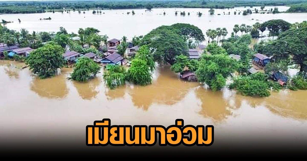 แม่น้ำเมยน้ำขึ้นสูง ท่วมบ้านริมเมยฉับพลัน 'เมียวดี' เมียนมาอ่วม บางพื้นที่ท่วมสูงถึงหลังคา