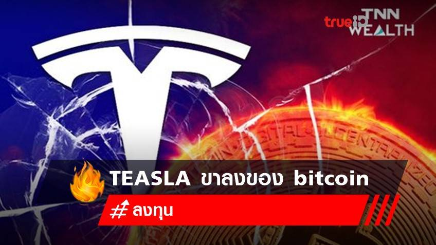TEASLA ขาดทุนจากช่วงขาลงของ bitcoin กว่า 700 ล้านดอลลาร์