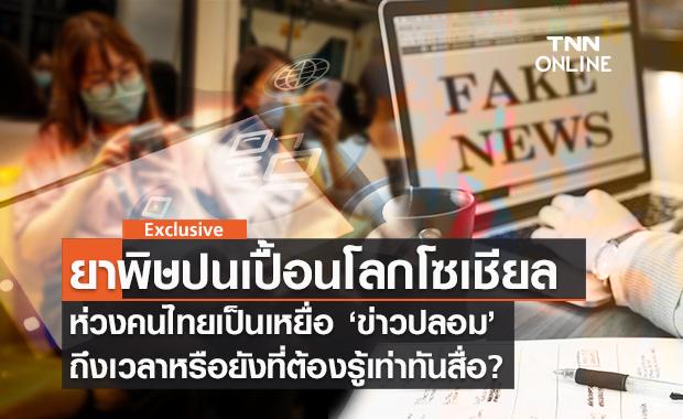 """เบื้องหลังกับดัก """"ข่าวปลอม"""" ถึงเวลาหรือยังที่คนไทยต้องเรียนรู้เท่าทันสื่อ?"""