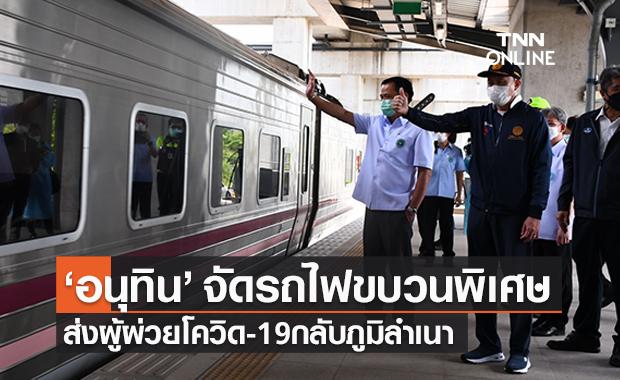 'อนุทิน' จัดรถไฟขบวนพิเศษส่งผู้ผ่วยโควิด 135 ราย กลับภูมิลำเนา