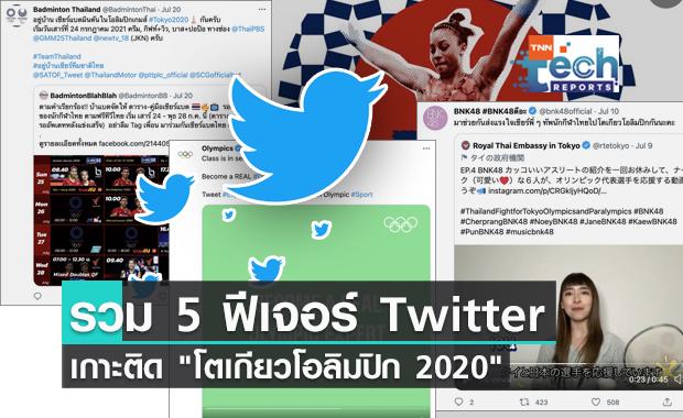 """รวม 5 ฟีเจอร์ Twitter เกาะติด """"โตเกียวโอลิมปิก 2020"""" แบบเรียลไทม์"""