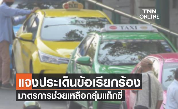 คลังชี้แจงประเด็นข้อเรียกร้องมาตรการช่วยเหลือกลุ่มแท็กซี่