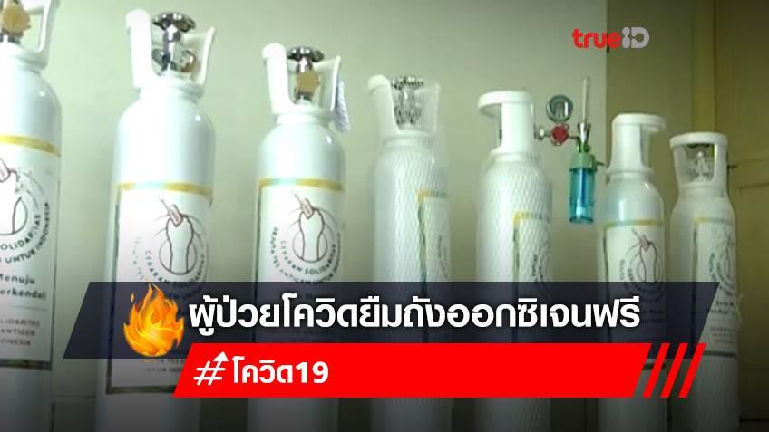 อาสาสมัครในอินโดนีเซีย ให้ผู้ป่วยโควิดยืมถังออกซิเจนฟรี