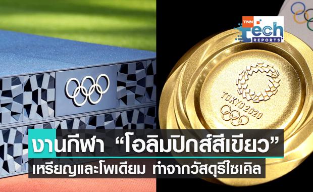 """""""โอลิมปิกส์สีเขียว"""" ญี่ปุ่นผลิตเหรียญและโพเดียมรับรางวัล จากวัสดุรีไซเคิล"""