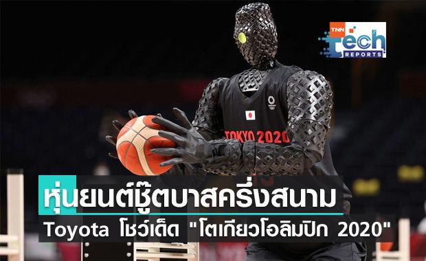 """อย่างคูลลล !! ญี่ปุ่นโชว์หุ่นยนต์ชู๊ตบาสครึ่งสนามใน """"โตเกียวโอลิมปิก 2020"""""""