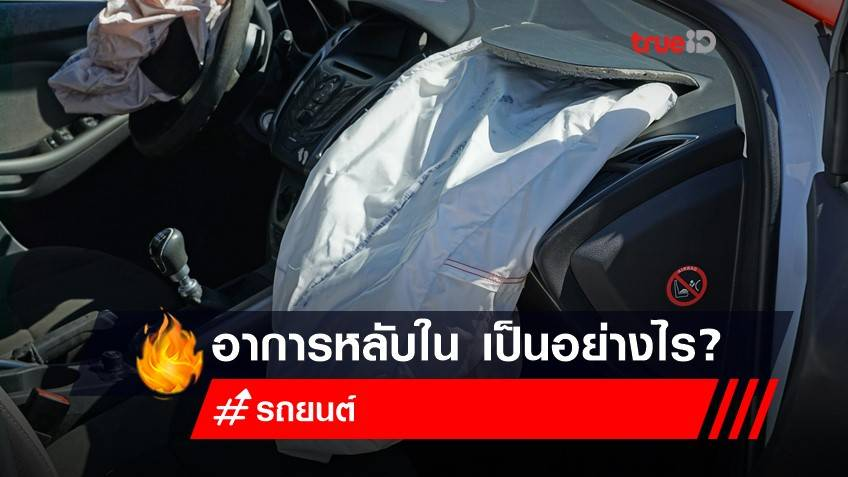 อาการหลับใน เป็นอย่างไร? ทำไม? คนขับรถต้องระวัง
