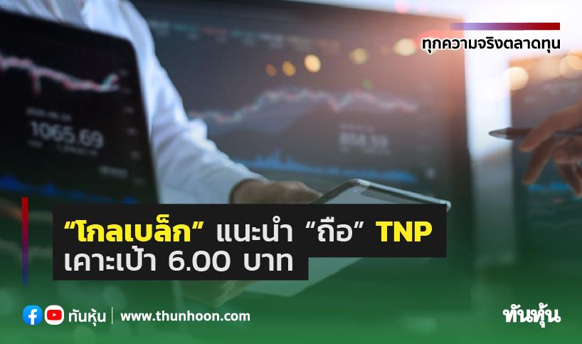 """""""โกลเบล็ก"""" แนะนำ """"ถือ"""" TNP เคาะเป้า 6.00 บาท"""