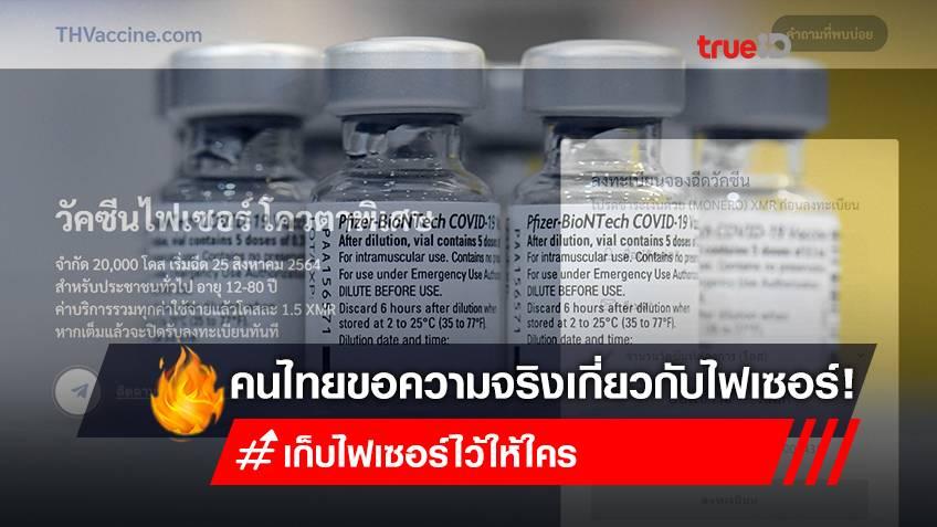 #เก็บไฟเซอร์ไว้ให้ใคร เจาะความจริง! วัคซีนไฟเซอร์ ด่านหน้าได้ฉีดเท่าไหร่ ส่อง THVaccine โควตาพิเศษเฉพาะ VVIP