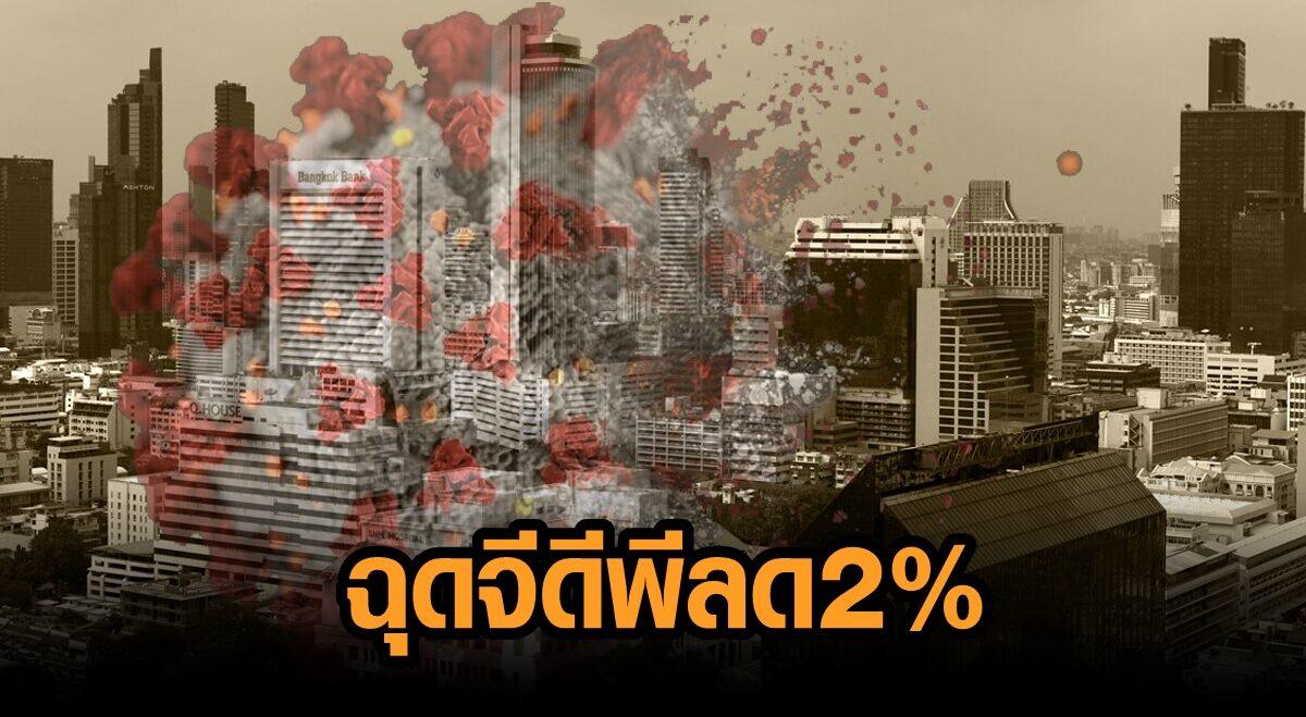 กรุงศรี ประเมินล็อกดาวน์ยาวถึงตุลาคม ฉุดจีดีพีลดลง 2%