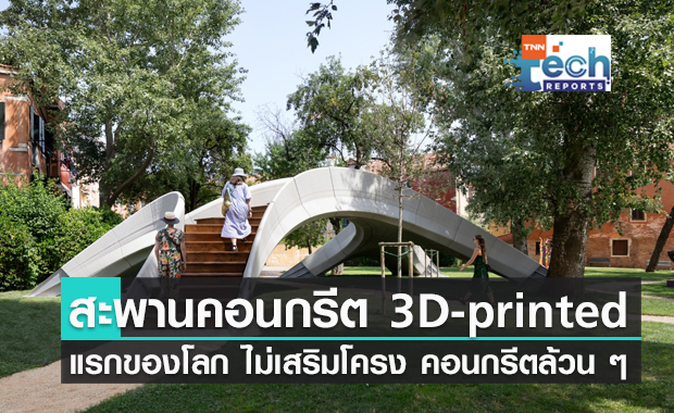 """เวนิสโชว์ """"สะพานคอนกรีต 3D-printed"""" แรกของโลก"""